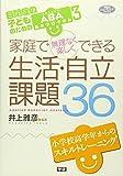 家庭で無理なく楽しくできる生活・自立課題36 (学研のヒューマンケアブックス)