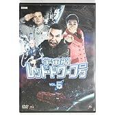 宇宙船レッド・ドワーフ号 5 [DVD]