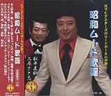 昭和 ムード歌謡 ベスト PBB-66