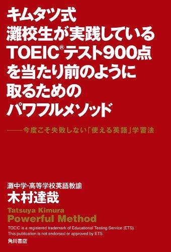 キムタツ式 灘校生が実践しているTOEIC900点を当たり前のように取るためのパワフルメソッド    今度こそ失敗しない「使える英語」学習法の詳細を見る