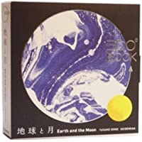 360°BOOK 地球と月  Earth and the Moon (360°BOOKシリーズ)