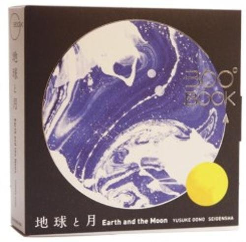 360°BOOK 地球と月  Earth and the Moon (360°BOOKシリーズ)の詳細を見る