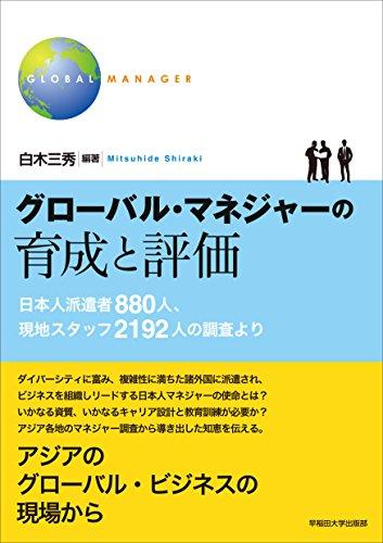 グローバル・マネジャーの育成と評価: 日本人派遣者880人、現地スタッフ2192人の調査よりの詳細を見る