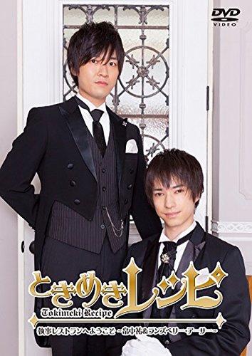 ときめきレシピ 執事レストランへようこそ~畠中祐&ランズベリー・アーサー~ [DVD]の詳細を見る