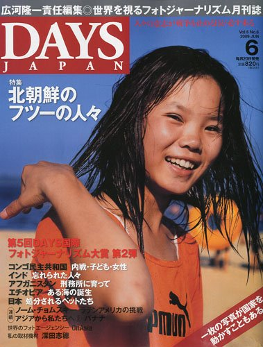 DAYS JAPAN (デイズ ジャパン) 2009年 06月号 [雑誌]の詳細を見る