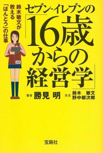 セブン‐イレブンの16歳からの経営学 (宝島社文庫 604)の詳細を見る