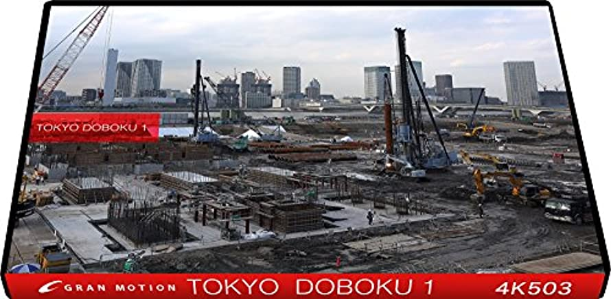 ペット黒くする再生的4K503_4K動画素材集グランモーション TOKYO DOBOKU 1(ロイヤリティフリーDVD素材集)