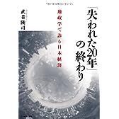 「失われた20年」の終わり ―地政学で診る日本経済