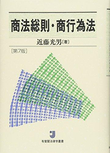 商法総則・商行為法 第7版 (有斐閣法律学叢書)