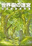 「世界樹の迷宮 公式設定資料集」の画像