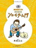 ギタリスト養成塾 はじめての ソロギター入門 模範演奏CD2枚付 ソロギターのためのパーフェクトガイド