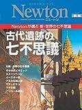 古代遺跡の七不思議―Newtonが選ぶ新・世界の七不思議 (ニュートンムック Newton別冊)