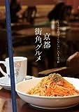 京都街角グルメ