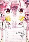 漫画家アシスタント三郷さん(29)は婚活中 (2) (アクションコミックス)