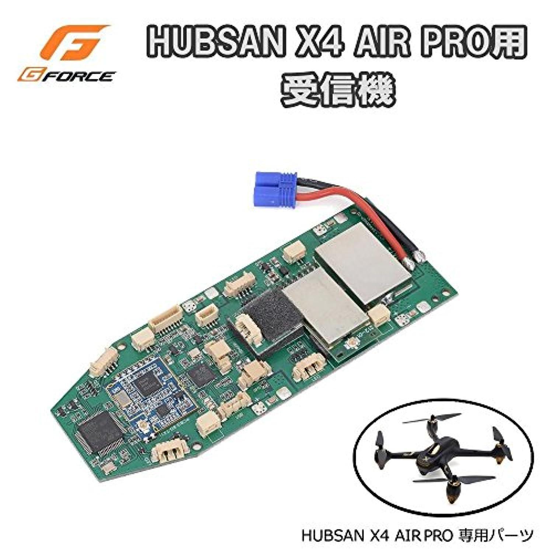 G-FORCE ジーフォース HUBSAN X4 AIR PRO用 受信機 GH576