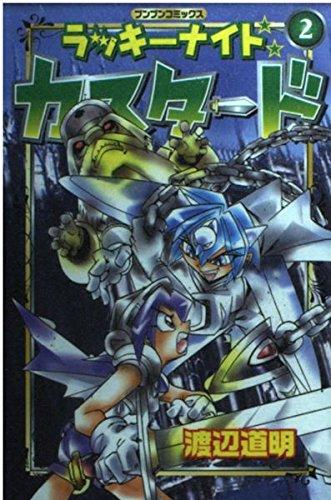 ラッキーナイトカスタードくん (2) (ブンブンコミックス)の詳細を見る