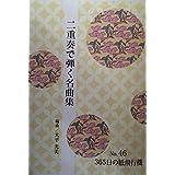 琴 二重奏で弾く名曲集 No.46「 365日の紙飛行機 」 大平光美 編曲 楽譜 箏 koto