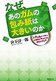なぜ、あのガムの包み紙は大きいのか ドラッカーに学ぶお客様を幸せにする会社の作り方 (角川フォレスタ)