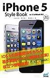 iPhone 5 Style Book au & SoftBank対応