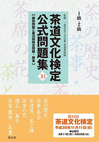 茶道文化検定公式問題集10 1級・2級