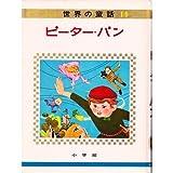 ピーター・パン (オールカラー版世界の童話 14)