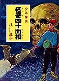 江戸川乱歩・少年探偵シリーズ(9) 怪奇四十面相(ポプラ文庫クラシック)