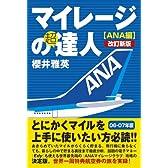 マイレージの超達人(ANA編)改訂新版