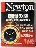 時間の謎―時空の不思議を解き明かす (ニュートンムック)