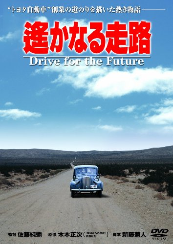 遙かなる走路 [DVD]