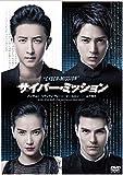 サイバー・ミッション [DVD]