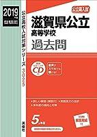 滋賀県公立高等学校 CD付  2019年度受験用 赤本 3025 (公立高校入試対策シリーズ)