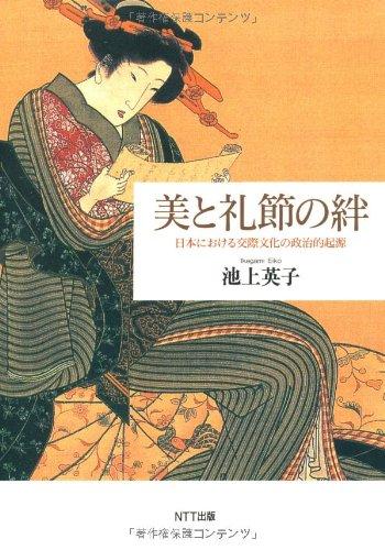 美と礼節の絆 日本における交際文化の政治的起源 / 池上 英子