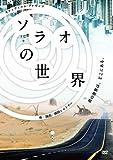 ソラオの世界 [DVD]