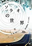 ソラオの世界[DVD]