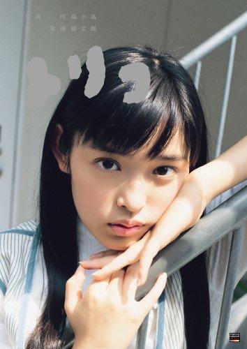 川島小鳥写真集「トリコ」 (TOKYO NEWS MOOK 327号)