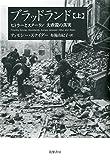 Image of ブラッドランド 上: ヒトラーとスターリン 大虐殺の真実 (単行本)