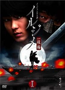 イルジメ 〔一枝梅〕 BOXI [DVD]