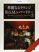 華麗なるラウンジB.G.M.レパートリー(1) (ピアノ・ソロ)