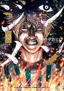 ジンメン(13) (サンデーうぇぶりコミックス)