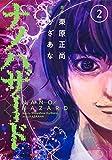 ナノハザード 2 (ジャンプコミックス)