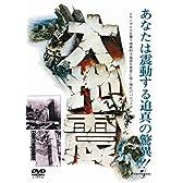 大地震 (ユニバーサル思い出の復刻版DVD)