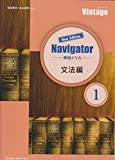 Vintage New Edition 準拠ドリル Navigator 文法編1