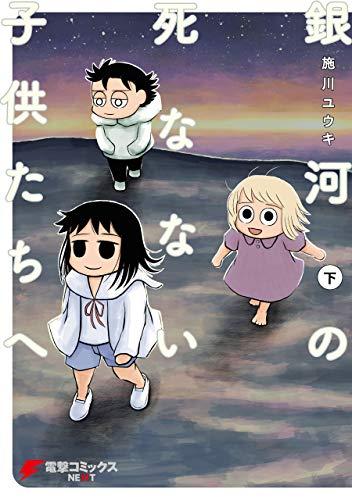 銀河の死なない子供たちへ(下) (電撃コミックスNEXT)