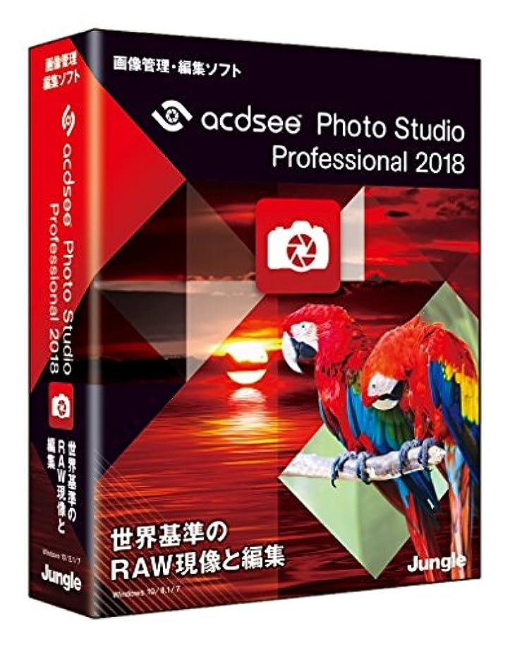 割り込み凍った南西ACDSee Photo Studio Professional 2018