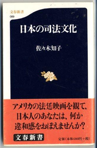 日本の司法文化 (文春新書)の詳細を見る