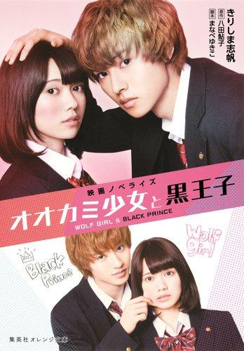 映画ノベライズ オオカミ少女と黒王子 (集英社オレンジ文庫) -