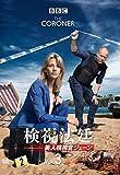 検視法廷/美人検視官ジェーン シーズン2  VOL.3 [DVD]