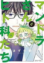 マンドラさんとヒト科たち (1) (バンブーコミックス)