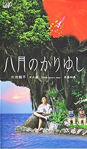 八月のかりゆし [VHS]