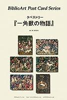 BiblioArt Post Card Series タペストリー 「一角獣の物語」 6枚セット(解説付き)